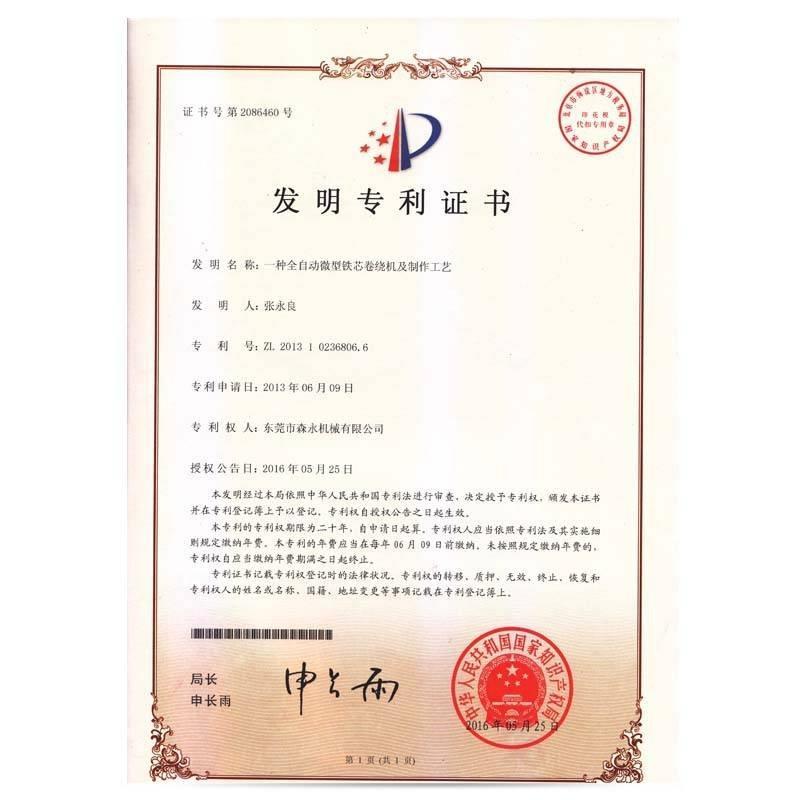 Patent of winding technology