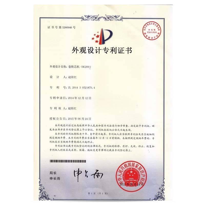 RC200 Patent